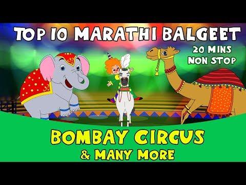 Bombay Circus - Top 10 Marathi Rhymes   Marathi children song मराठी गाणी
