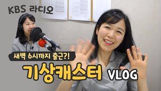 [기상캐스터 브이로그] KBS 58분 날씨ㅣ조우종의 F…