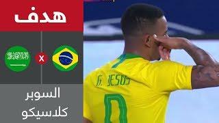 هدف البرازيل الأول ضد السعودية (جابرييل خيسوس) - سوبر كلاسيكو