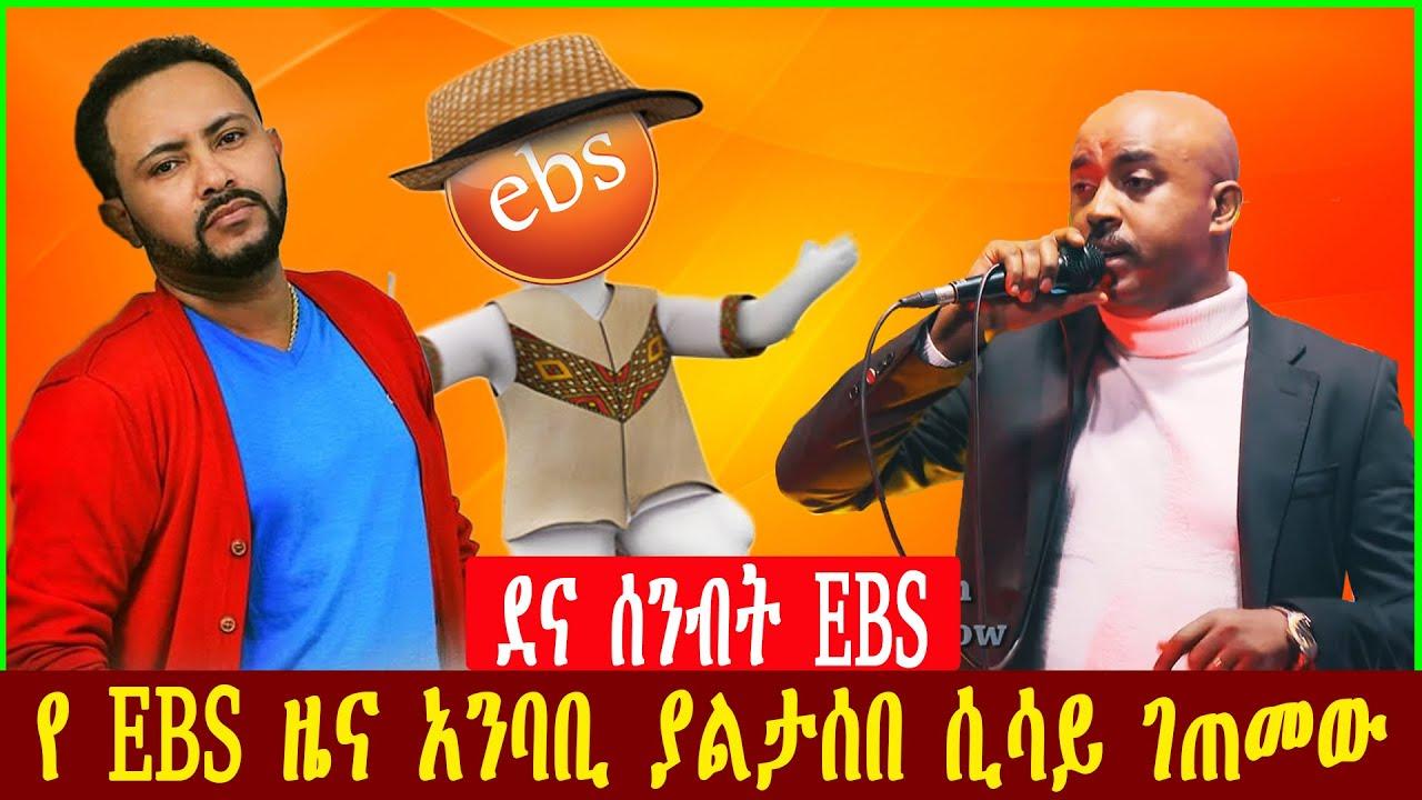 EBS ደና ሰንብት የ EBS ዜና አንባቢ ያልታሰበ ሲሳያ ገጠመው! Ethiopian News | seifu on ebs