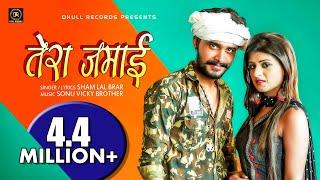 Tera Jamai Full  Sham Lal Brar Himanshi Goswami New Haryanvi S Haryanavi 2019