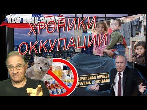 «На оккупированных российских территориях»   Новости 7-40, 7.8.2019