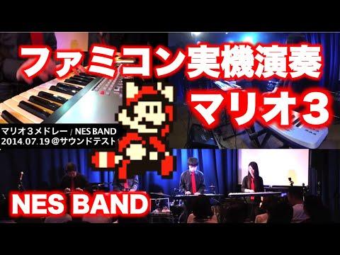 マリオ3 SUPER MARIO BROS. 3 Medley / NES BAND 12th Live in Sapporo
