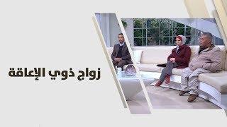 خليل الزيود، حاتم عمار وناديا الشناق - زواج ذوي الإعاقة