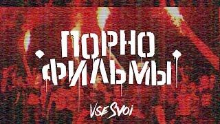 Порнофильмы. Концерты в Москве и Санкт-Петербурге