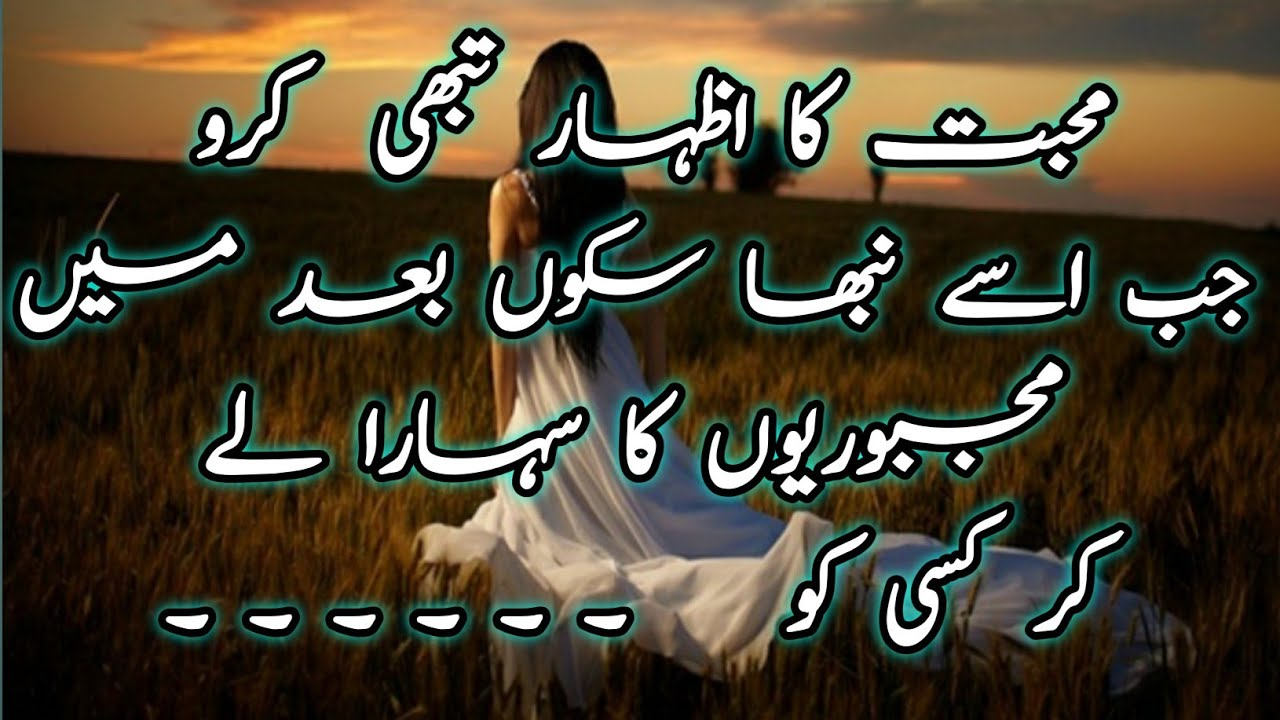 Amazing Collection Of Love Quotes Deep Urdu Hindi Quotes Best Life Quotes  Lessonable quotes
