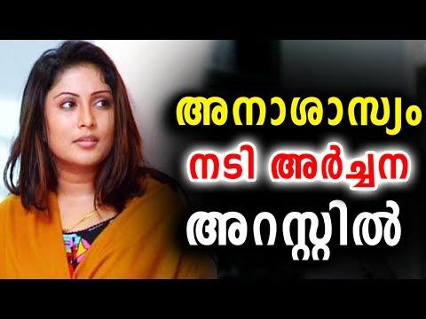 നടി അർച്ചന അനാശാസ്യത്തിന് പിടിയിൽ | Actress Archana Suseelan