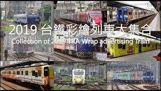 (4K) 2019 台鐵彩繪列車大集合 Collection of 2019 TRA Wrap advertising Train 台湾鉄路管理局ラッピング車両