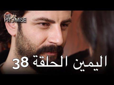The Promise Episode 38 (Arabic Subtitle) | اليمين الحلقة 38
