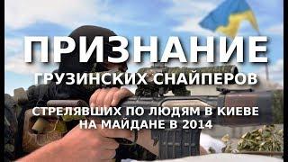 Признания снайперов убивавших людей на Киевском майдане Русский перевод робот