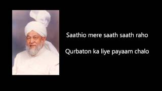 Waqt Kam Hai with Poetry (Lyrics) -  by Khalifatul Masih IV (ra)
