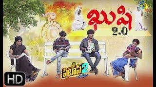 Patas 2 | Khushi Movie Spoof | 1st February 2019  | Full Episode 990 | ETV Plus