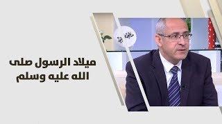 د. عامر الحافي - ميلاد الرسول صلى الله عليه وسلم