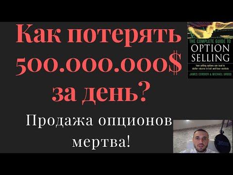 Продажа опционов.  Как потерять 500 миллионов долларов за день?