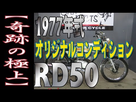 【奇跡の極上】1977年式ヤマハ RD50 オリジナルコンディション ヤレジナル 車両紹介動画