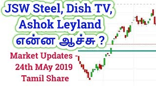 JSW Steel, Dish TV, Ashok Leyland என்ன ஆச்சு ? | Market Updates 24th MAy 2019 Tamil Share