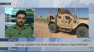 دخول قافلة تعزيزات عسكرية أمريكية إلى قاعدة خراب عشق قرب عين العرب