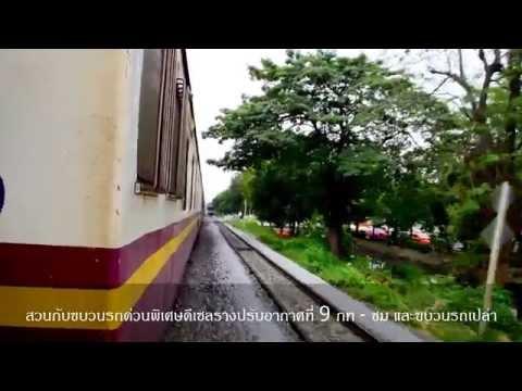 รถไฟไทย : รีวิวการเดินทางโดยรถไฟ กรุงเทพฯ - เชียงใหม่