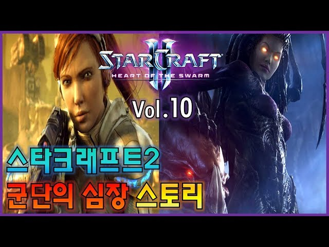 [??? ?? #10] ??????2 : ??(???)? ??? - Jegalyang ? PD??? / Starcraft 2 Heart of swarm Vol.10