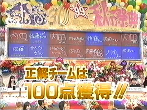 FNS30周年'99秋の祭典 ① ※番組内...