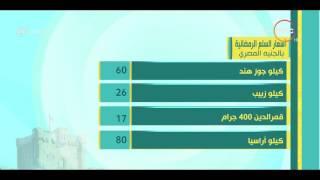 8 الصبح - تعرف على أسعار الخضروات والفاكهة وياميش رمضان .. واسعار الذهب والعملات الأجنبية