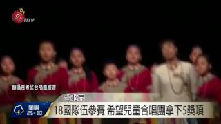 希望兒童合唱團 達文西音樂節奪5大獎 2017-07-16 TITV 原視新聞