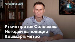 Уткин против Соловьева, негодяи из полиции, кошмар в метро