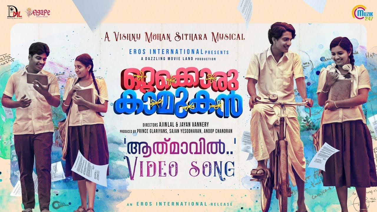 athmavil oru chitha malayalam songs