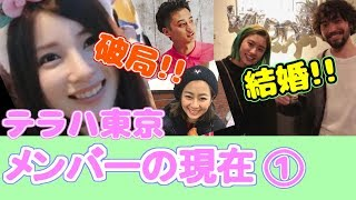 テラスハウス東京編 メンバーの現在!【パート1】