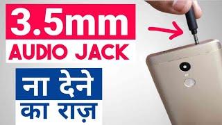 Why No 3.5 mm Headphone Jack ? Reasons of No Audio Jack in Smartphone