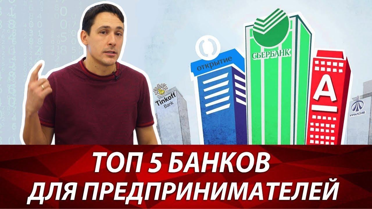В сегодняшнем видео я расскажу о топ 5 банках для предпринимателей |  Пять Лучших Банков России