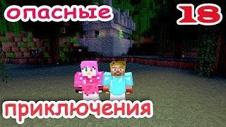ч.18 Minecraft Опасные приключения - Руины в джунглях