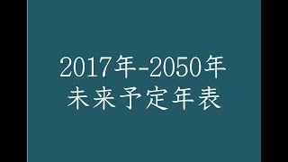 「未来予定年表」2017年~2050年 https://youtu.be/HNv-irKeJKo.