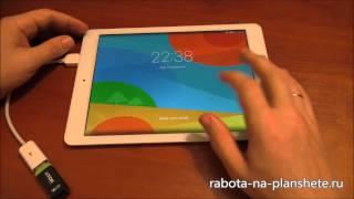 Как подключить флешку к планшету(http://rabota-na-planshete.ru/kak-podklyuchit-fleshku-k-planshetu.html - Как подключить флешку к планшету через OTG кабель? Пример подключени..., 2015-02-02T15:33:10.000Z)
