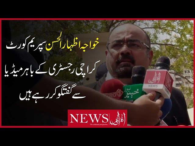 Khawaja Izharul Hassan Talking To Media Outside The Supreme Court Karachi Registry