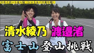 ハーモニープロモーション若手タレントの登竜門である 富士登山に今年は清水&渡邊が挑戦! ぜひご覧ください! ☆チャンネル登録よろしくお願いします!