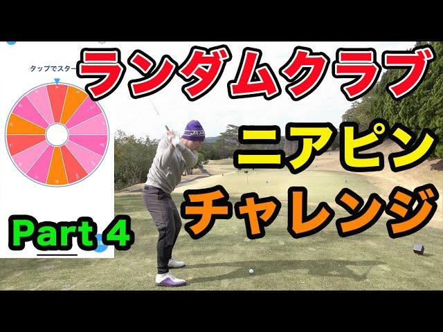 ランダムで出たクラブでニアピン賞1万円! 第3回Sho-Time スキンズマッチ Part4
