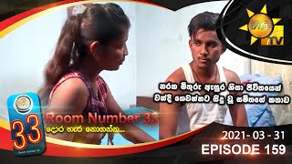 Room Number 33 | Episode 159 | 2021- 03-31 Thumbnail