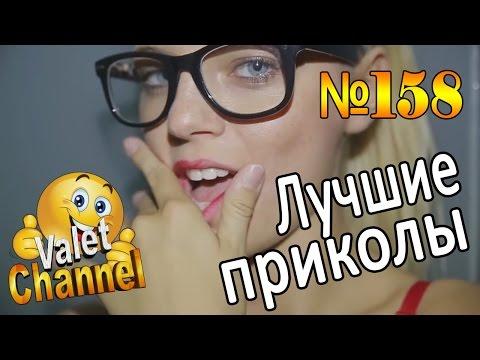 Подборка с приколами HD от Valet Channel
