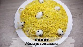 Салат Мимоза с мышками из перепелиных яиц | Рецепт необычного салата