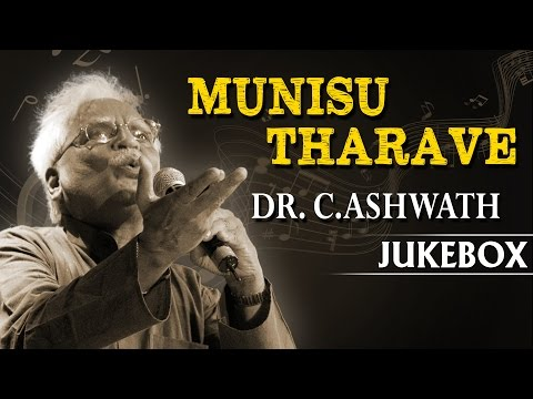 Munisu Tharave Dr.C.Ashwath | Jukebox | C Ashwath Hits | Kannada Bhavageethegalu |Kannada Folk Songs