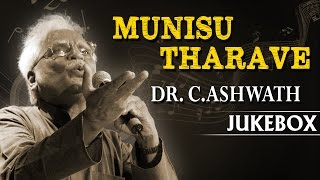 Munisu Tharave Dr.C.Ashwath || Jukebox || Kannada Songs || Dr.C. Ashwath Hits