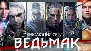 Эволюция серии игр The Witcher (ВЕДЬМАК: 2007 - 2015)