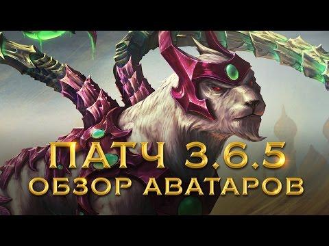 видео: Обзор аватаров патча 3.6.5