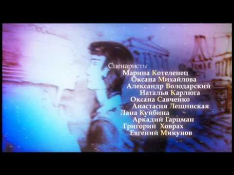 "Титры к сериалу ""Маруся"" 2 сезон"