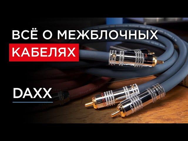 Всё о межблочных кабелях: DAXX