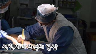 종합병원 성형외과의 일상 (feat. 서울아산병원 성형…