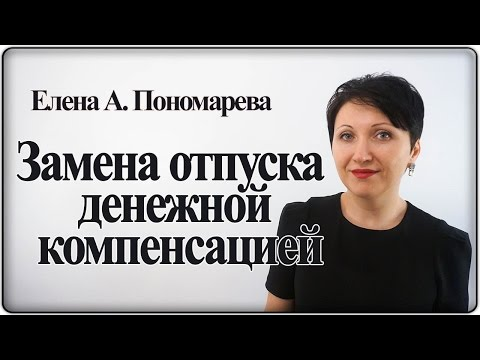 Деньги вместо отпуска - Елена А. Пономарева