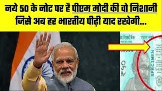 नये 50 के नोट पर है PM Modi की वो निशानी जिसे अब हर भारतीय पीढ़ी याद रखेगी.....