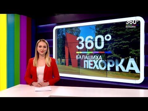 НОВОСТИ 360 БАЛАШИХА 07.11.2019